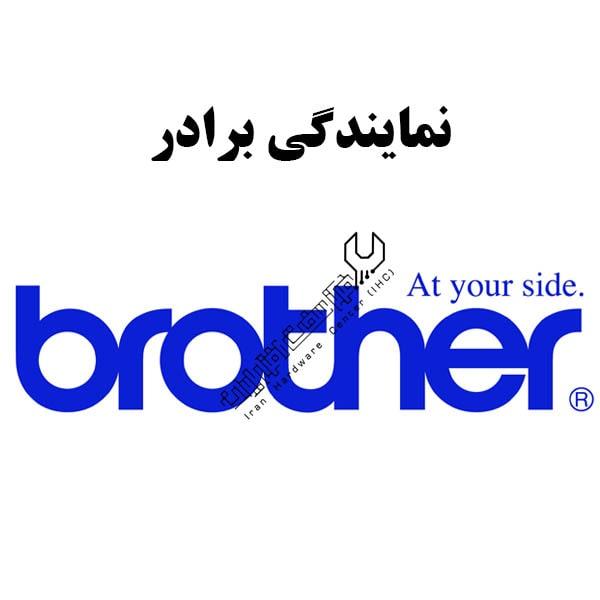 نمایندگی رسمی برادر