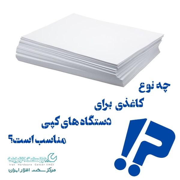 کاغذ مناسب برای دستگاه های کپی