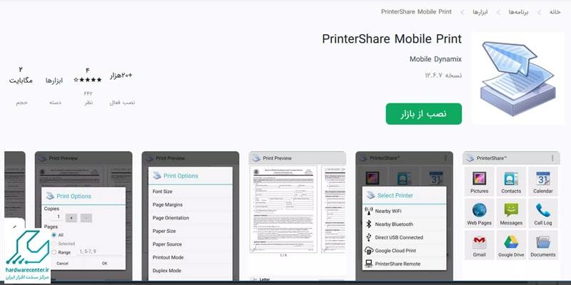 برنامه Print Share n پرینت